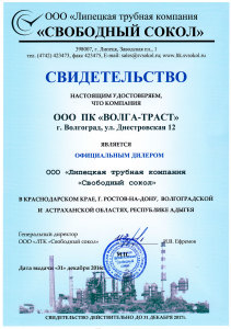 dealership_certificate